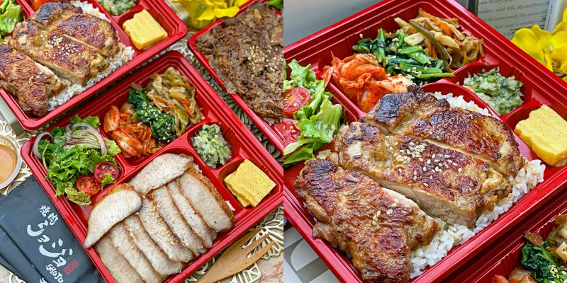 【防疫期間外帶外送美食推薦】超人氣燒肉店推出超炸裂的燒肉便當啦!台南、高雄、台中、雲林都吃得到喔~《焼肉ショジョ Yakiniku SHOJO 》 |台南美食| |燒肉推薦| |燒肉便當|