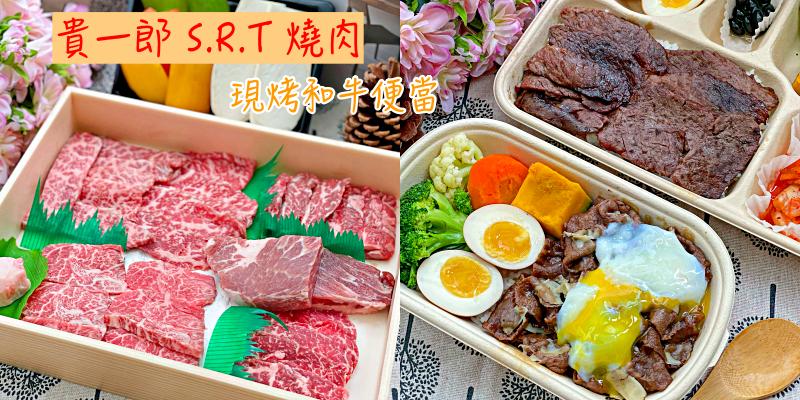 【防疫期間外帶外送美食推薦】台南最厲害的現烤和牛便當《貴一郎 S.R.T 燒肉》 |台南美食| |燒肉推薦| |燒肉便當|