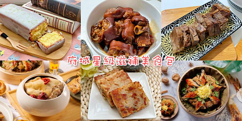 【台南美食】在家也能品嘗到台南六家星級飯店的美味料理《府城星級滋補美食包》快閃限量販售  台南美食   飯店美食 