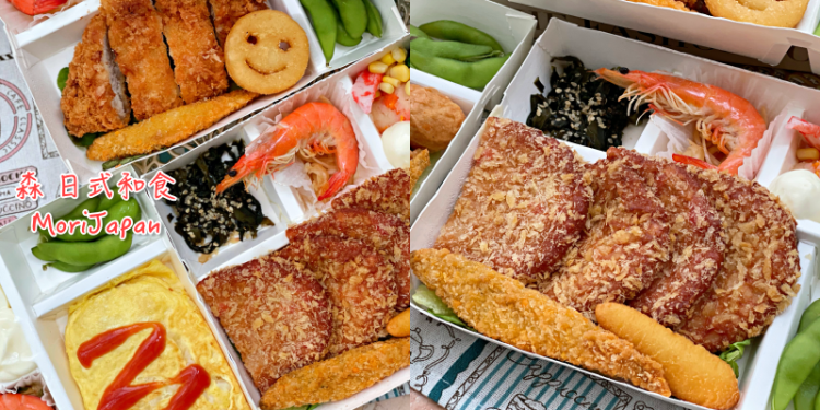 【防疫期間外帶外送美食推薦】只要百元就能品嘗到澎湃的日式定食餐盒《森 日式和食 MoriJapan》 |日式料理| |台南晚餐| |台南外帶|