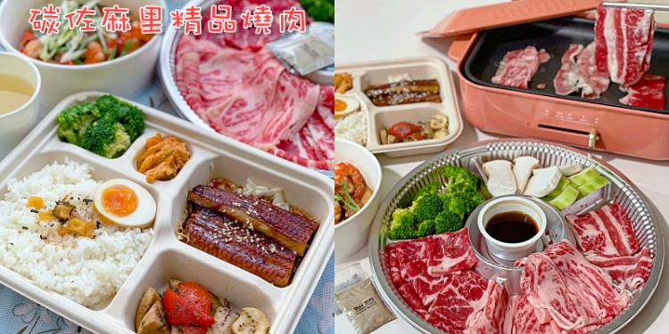 【台南美食】這家的餐盒CP值很高欸!在家也可以吃到美味燒肉《碳佐麻里精品燒肉》 |台南外送| |台南燒肉| |便當外帶|