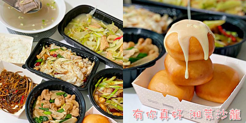 【防疫期間外帶外送美食推薦】最道地的湖南料理在這裡,炸饅頭必點《有你真好 湘菜沙龍》 |台南外送| |台南湘菜| |湖南美食|