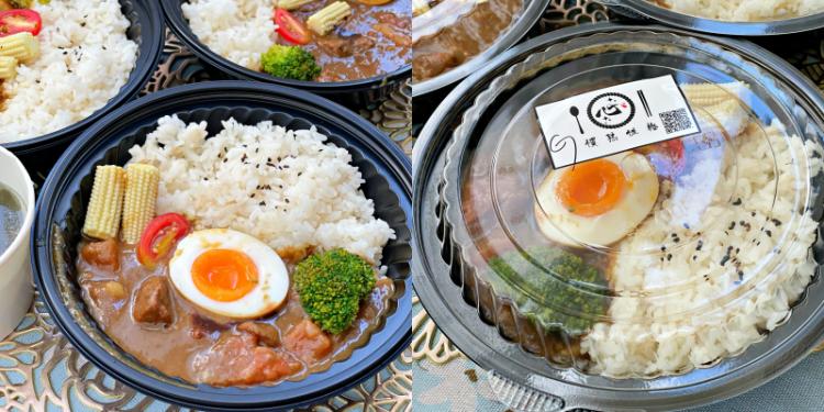 【防疫期間外帶外送美食推薦】買五送一!美味的日式咖哩飯在這裡《慢熟性格》 |台南外帶| |五妃街美食| |咖喱飯推薦|