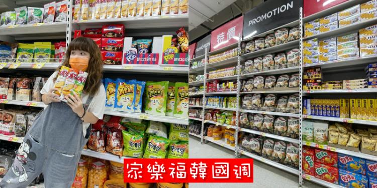 【全台美食】8/25-9/7家樂福韓國週來啦!超人氣韓國零食通通有~ 零食分享   韓國零食   家樂福美食 