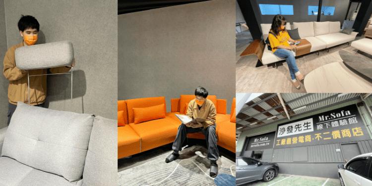受保護的內容: 【家具推薦】來《沙發先生家居》客製化屬於自己的沙發吧!200坪展場空間工廠自營好安心 |沙發推薦| |台南家具|