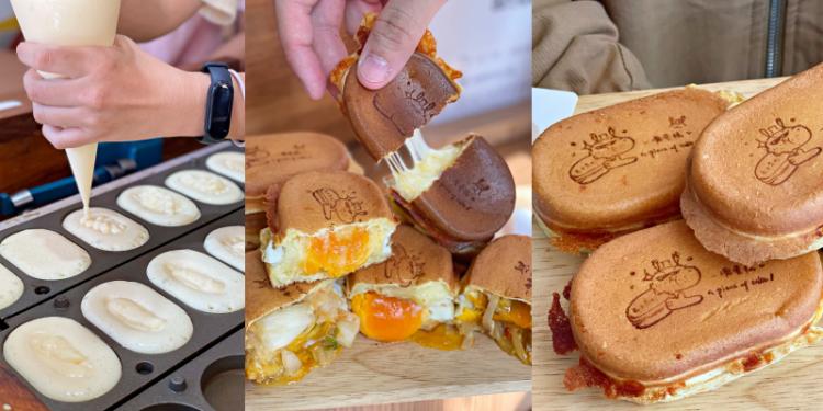 【台南美食】永康排隊雞蛋糕!創意「榨菜豆干蛋燒」一吃就愛上~《兔子高帽 雞蛋焼き》 台南雞蛋糕   永康美食   雞蛋糕推薦 