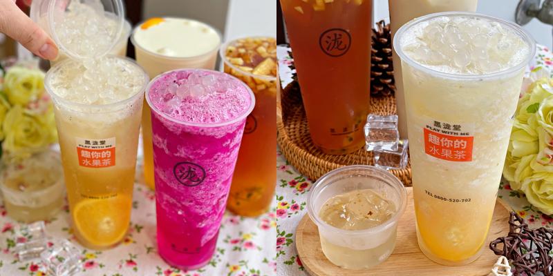 【台南美食】新品報報!來一杯「滿蘋秋香」秋意濃~桂花凍免費加!《黑泷堂》|新市美食| |永康美食| |飲料推薦|