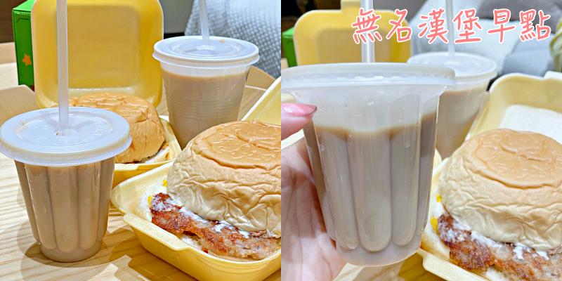 【台南美食】麻豆古早味手作漢堡!必喝咖啡牛奶~《無名漢堡早點》|麻豆美食| |麻豆小吃| |早餐推薦|