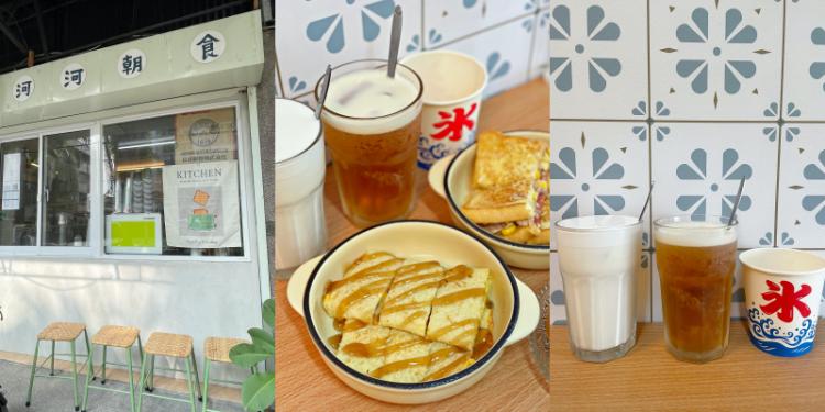 【台南美食】日式可愛小店河馬家重出江湖!這次賣早餐蛋餅啦!《河河朝食》 |東區早餐店| |巷弄美食| |台南咖啡店|