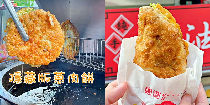 【台南美食】東區超隱藏版的蔥肉餅!吃完一塊還想再吃一塊!《原牛車園蔥肉餅》 台南小吃   東區下午茶   台灣小吃 