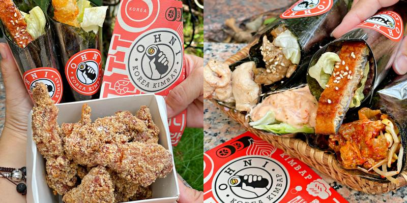 【台南美食】韓式飯捲尬上台式三角骨絕妙好滋味《歐尼韓式飯捲》 |台南火車站| |百貨公司美食| |台南午餐|