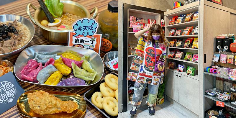 【台南美食】什麼都有什麼都不奇怪超失控的一家店,古早味芋頭粥必點!《失控泡麵》 |台南小吃| |南門路美食| |台南午餐|