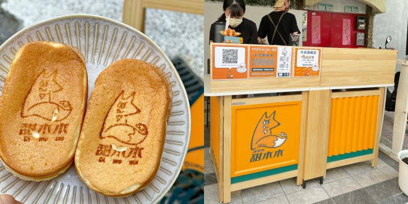 【台南美食】全糖城市的甜木木雞蛋燒!像蛋糕一樣綿密蓬鬆~《甜木木Dimumu|雞蛋燒》|台南雞蛋糕| |樹林街美食| |雞蛋糕推薦|