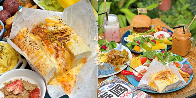 【台南美食】東區巷弄內CP值爆表泰式料理早午餐《小曼谷》  台南早午餐   台南午餐   泰式料理 