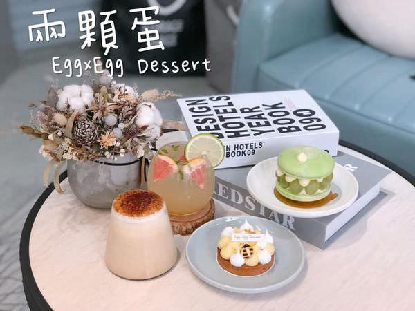 【嘉義美食】  嘉義甜點   嘉義咖啡店   網美景點  新店報報!!! 嘉義美店《兩顆蛋EggxEgg Dessert》甜點可愛又好吃,還有超正闆娘!