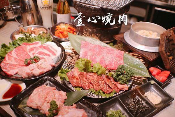 【嘉義美食】 |嘉義燒肉| |燒肉推薦|  傳承正統日式燒肉文化《壹心燒肉》鄰近嘉義火車站