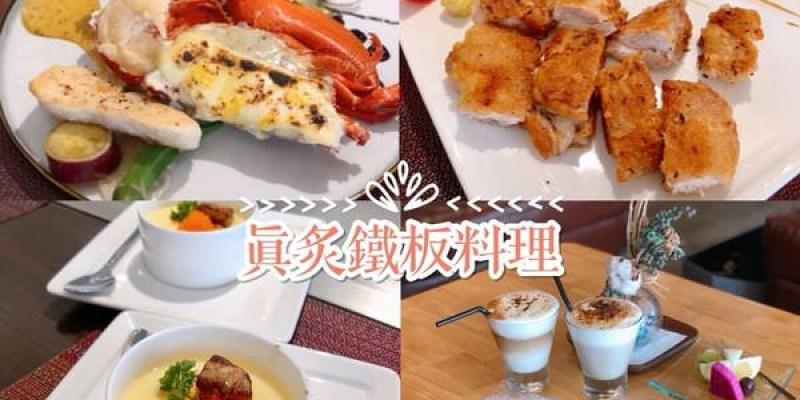 【台南美食-中西區】 |中西區美食| |赤崁樓美食| 《真炙鐵板料理》精緻鐵板燒料理,過節慶生的好地方