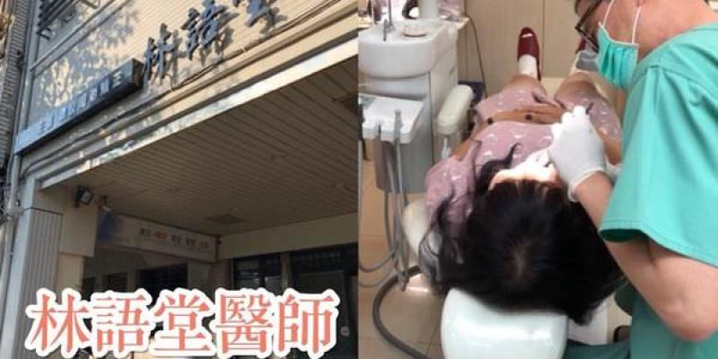 【高雄牙醫-分享】 高雄隱適美   隱形牙套推薦  《林語堂醫師正顎數位隱形矯正中心》最新流行透明隱形牙套矯正也能美美的~