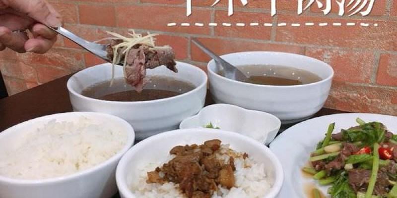 【台南美食-安平區】 |安平美食| |牛肉湯推薦| 安平隱藏版美食《牛不牛肉湯》肉質鮮美好吃,點套餐更划算!