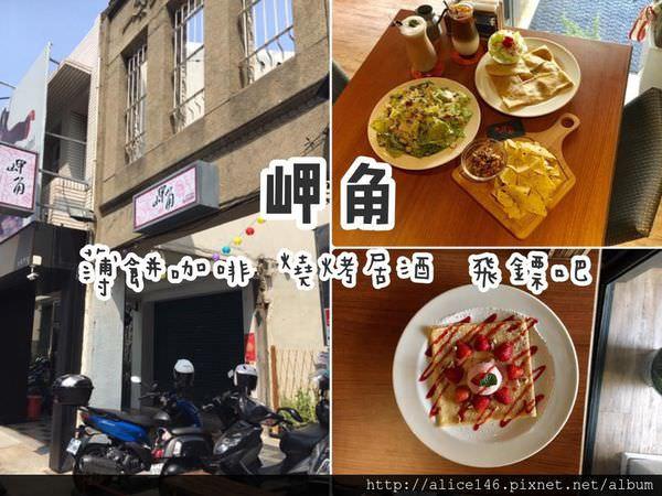【食記-台南中西區】|Brunch| |台南美食| |台南早午餐| 《岬角 薄餅咖啡、燒烤居酒、飛鏢吧》在居酒屋裏頭享用美味的法式薄餅別有一番風味