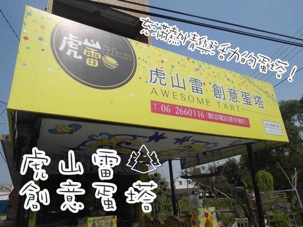【食記-台南仁德區】|甜點| |下午茶| 《虎山雷創意蛋塔》 還有最流行的爆漿起司塔