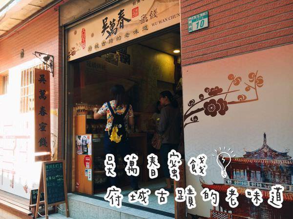 【食記-台南中西區】|台南伴手禮| |古早味蜜餞| 《吳萬春蜜餞》 府城古蹟的老味道