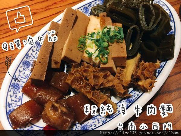 【食記-台南中西區】|新竹排隊名店| |台南小西門| 《段純貞牛肉麵》 Q彈好吃的滷牛筋