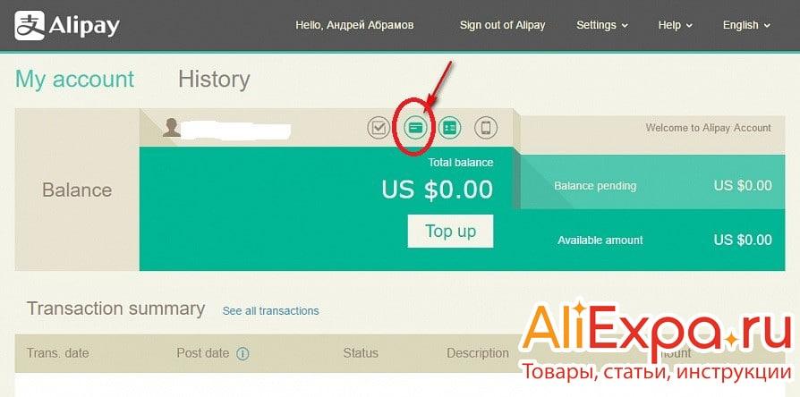 Привязка карты через «Мой Aliplay» | Как привязать карту к Алиэкспресс