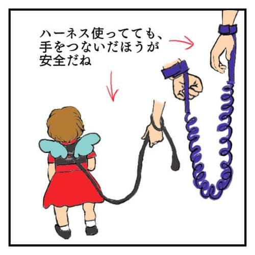 赤ちゃんを繋ぐハーネスと、子どもと大人の手首を繋ぐヒモの絵