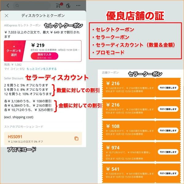 商品のクーポンページの画面