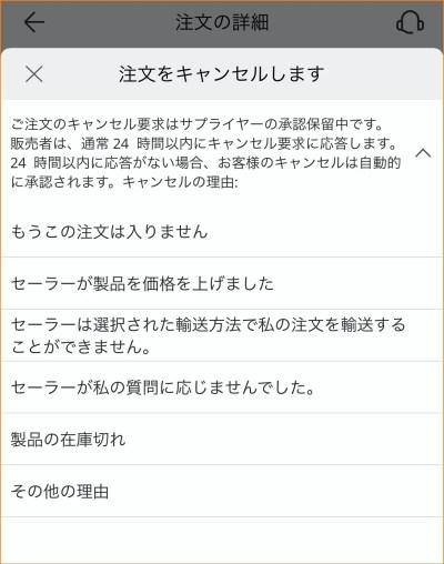 アリエクスプレスの注文をキャンセルする理由を選択する画面