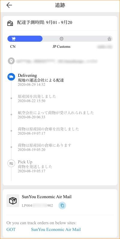 アリエクスプレスの注文ページの追跡ページ画面