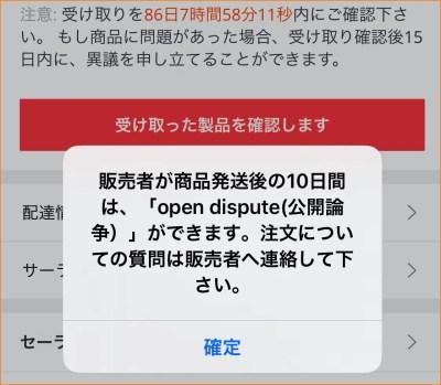 アリエクスプレスは商品発送後の10日間は紛争できないメッセージの画像