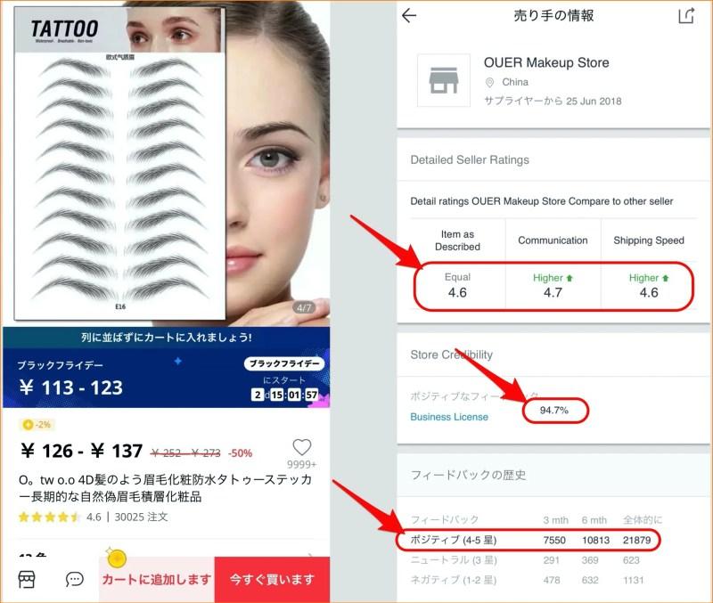 眉毛ステッカーの商品ページ。スマホ画面。