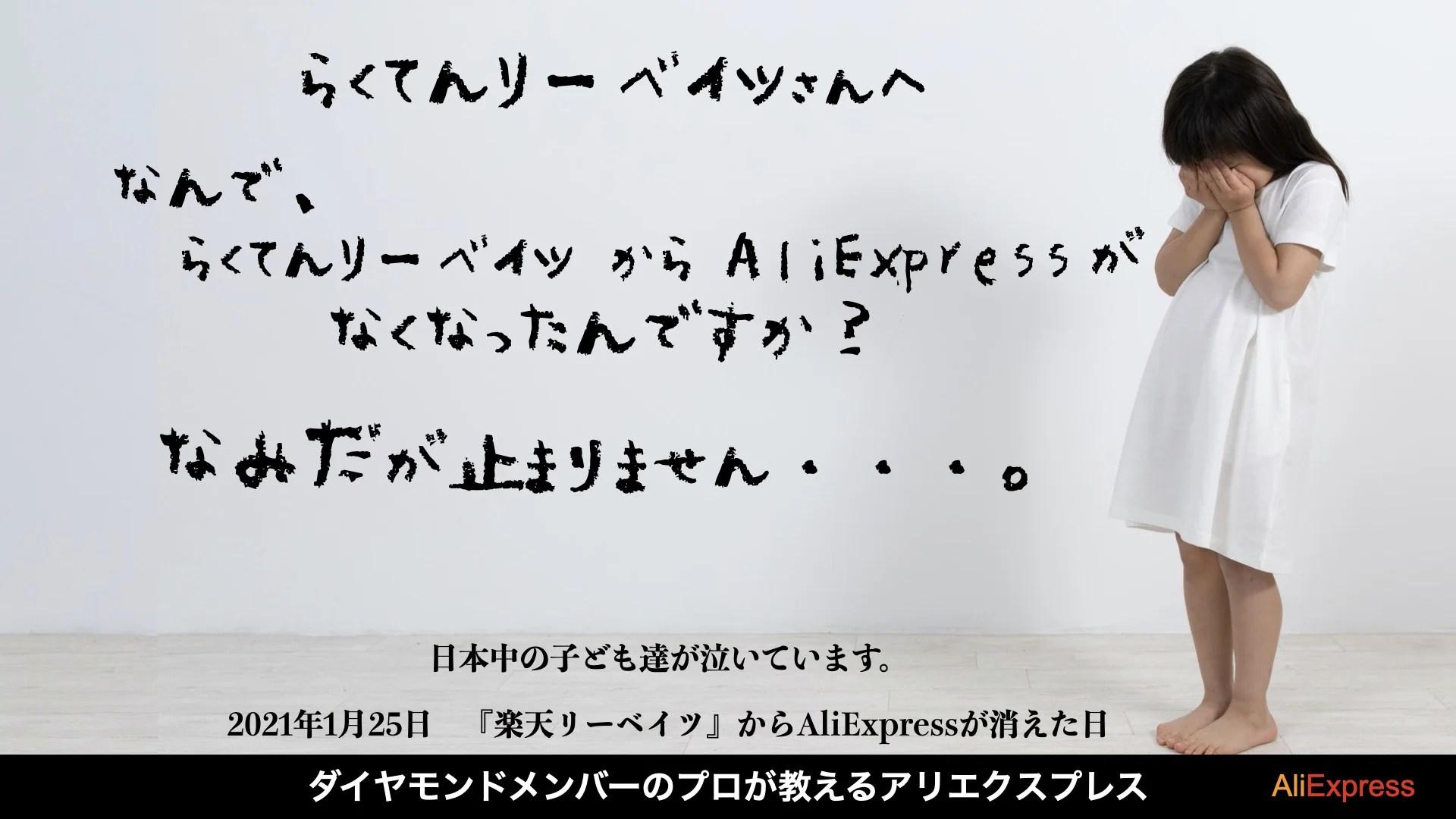 2021年 AliExpress 楽天リーベイツ以外のキャッシュバックサイトを比較してみた