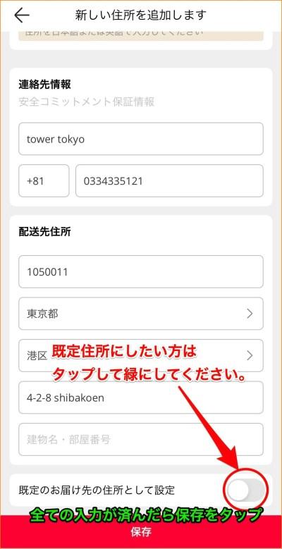 日本語での住所登録の例 既定住所に設定し保存する