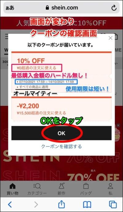 SHEINの新規ユーザー登録 クーポン確認画面