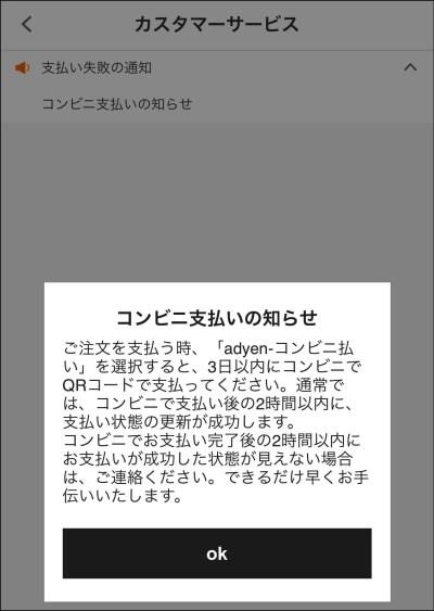 SHEIN コンビニ支払いの知らせ