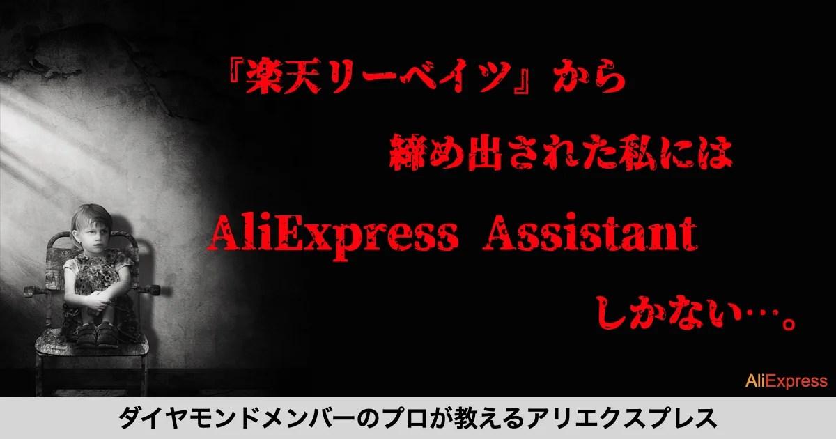 AliExpress Assistantとは?『楽天リーベイツ』よりお得に買い物する方法