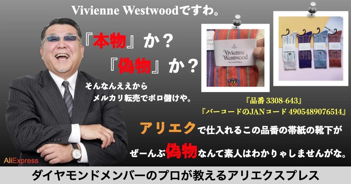 AliExpressで仕入れてメルカリに転売されているヴィヴィアン・ウエストウッドの靴下は『本物?』『偽物?』