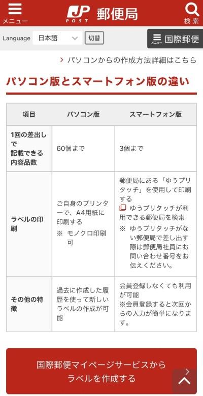 日本郵政 国際郵便のラベル作成画面