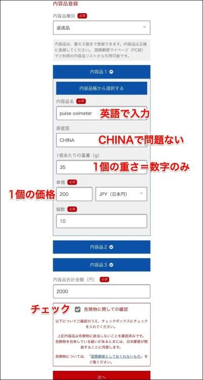 国際郵便マイページ 内容品の詳細