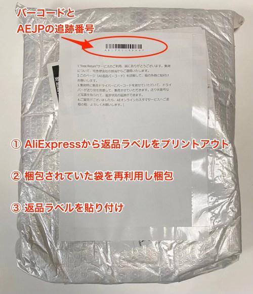 無料返品の梱包のやり方