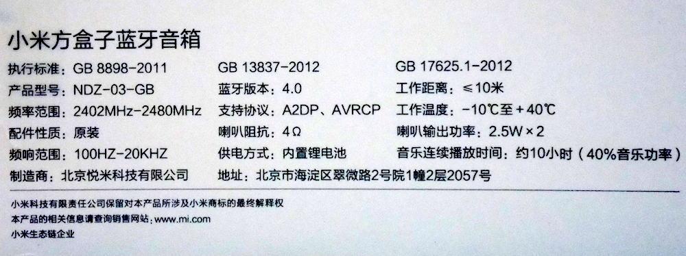 Specifications Xiaomi Bluetooth Speaker AliExpress