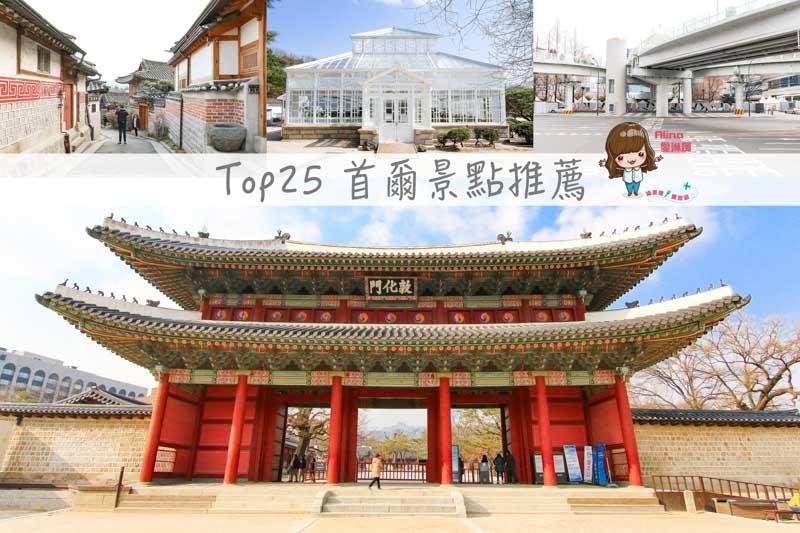 【首爾景點推薦】Top25 韓國必玩首爾景點-首爾自由行行程規劃攻略 - Alina 愛琳娜 嗑美食瘋旅遊