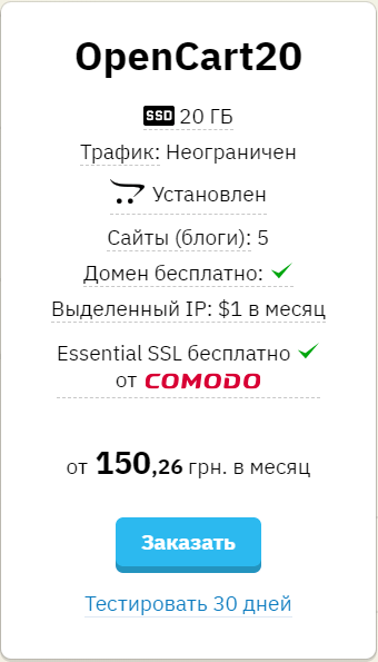 OpenCart20 Хостинг