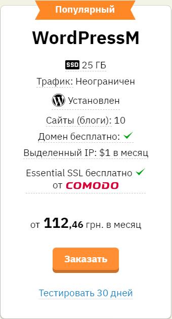 WordPressM  тарифный план WordPress хостинг