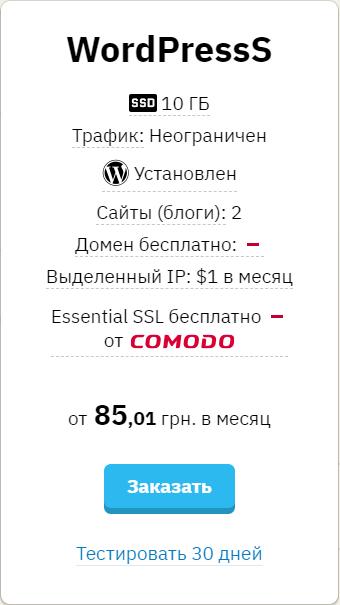 WordPressS тарифный план WordPress хостинг