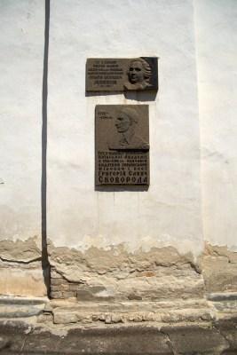 Nameplates of Mikhail Lomonosov and Hryhorii Skovoroda on the wall of former Kyiv Academy
