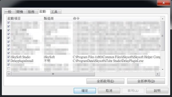 Windows msconfig 系統設定 啟動 iSkySoft